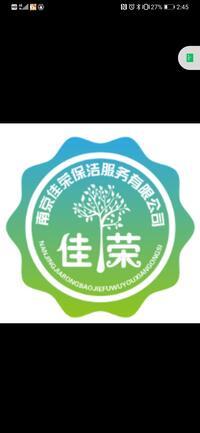 南京佳荣保洁服务有限公司