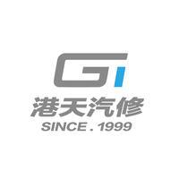 重庆港天汽车维修有限公司