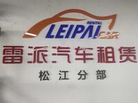 上海雷派信息科技有限公司