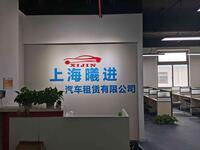 上海曦进汽车租赁有限公司