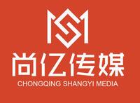 重庆尚亿传媒有限公司