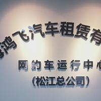 上海鸿飞汽车租赁有限公司