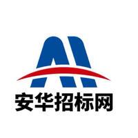 北京安华时代招标投标有限公司