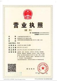 上海蘇慈實業有限公司