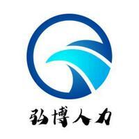 烟台弘博人力资源有限公司