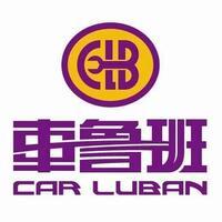 天津思博汽车服务有限公司