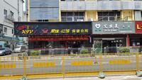 深圳市龙岗区星旗红馆休闲会所