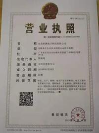 东莞胜撰电子科技有限公司