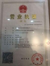 广州市华杰电子商务有限公司