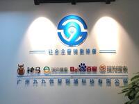 广州九九优帮网络科技有限公司