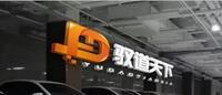 驭道天下(天津)汽车租赁有限公司成都第二分公司