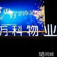 广州市万科物业服务有限公司