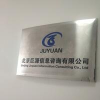 北京恩源商务服务有限公司