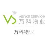 广州市万科物业服务有限公司万科幸福荟物业服务中心