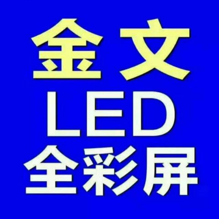 西安金文光电科技有限公司