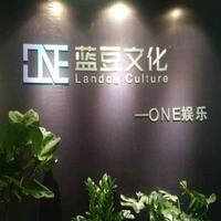 四川蓝豆文化传播有限公司