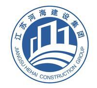 江苏河海建设有限公司