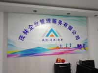 茂林(天津)企业管理服务有限公司