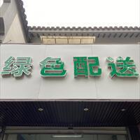 苏州鹿众新能源科技有限公司