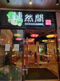 成华区藕然间餐饮店