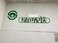 苏州绿配国际货运代理有限公司