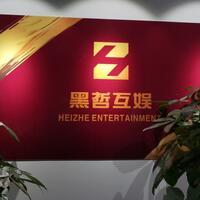 上海黑哲信息科技有限公司