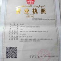 石河子北泉镇昊鑫信息服务部招聘医务人员内科外科妇产科护士