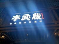 城区甘南路本武藏烤肉店