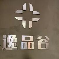 杭州逸品谷文化传媒有限公司