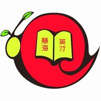 慧海英才(北京)教育科技有限公司