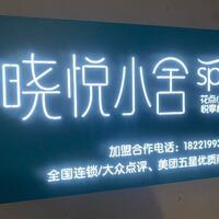 上海梵悟健康管理有限公司