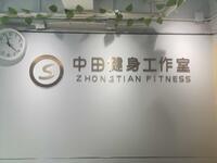 广州尚美健身服务有限公司