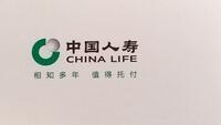 中国人寿保险股份有限公司北仑支公司小港街道营销服务部
