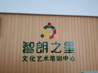 淮安智朗之星文化艺术传播有限公司