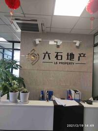 杭州六石房地产营销策划有限公司