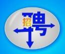 天津市久昌信和物業管理服務有限公司