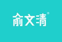 俞文清燕窝饮品有限公司