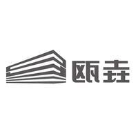 温州瓯垚新型墙体材料有限公司
