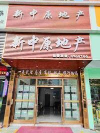肇庆市高要区新中原房地产经纪有限公司