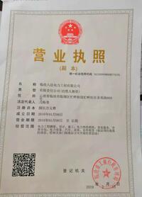 临沧八达电力工程有限公司