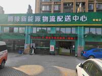 广州市腾绿汽车服务有限公司