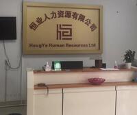 深圳市恒业人力资源有限公司