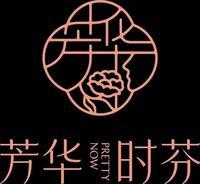 杭州芳华时芬美容服务有限公司