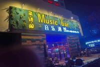 深圳市星语阁餐饮娱乐有限公司