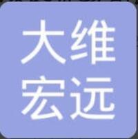 青岛大维宏远贸易有限公司