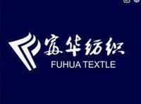 潍坊富华纺织有限公司