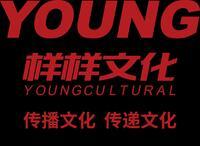 杭州样样文化创意有限公司