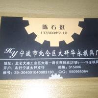 宁波市北仑区大矸华永模具厂