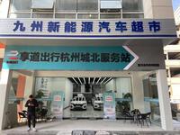 九亿州新能源汽车销售(杭州)有限公司