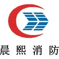 河南晨熙消防工程有限公司